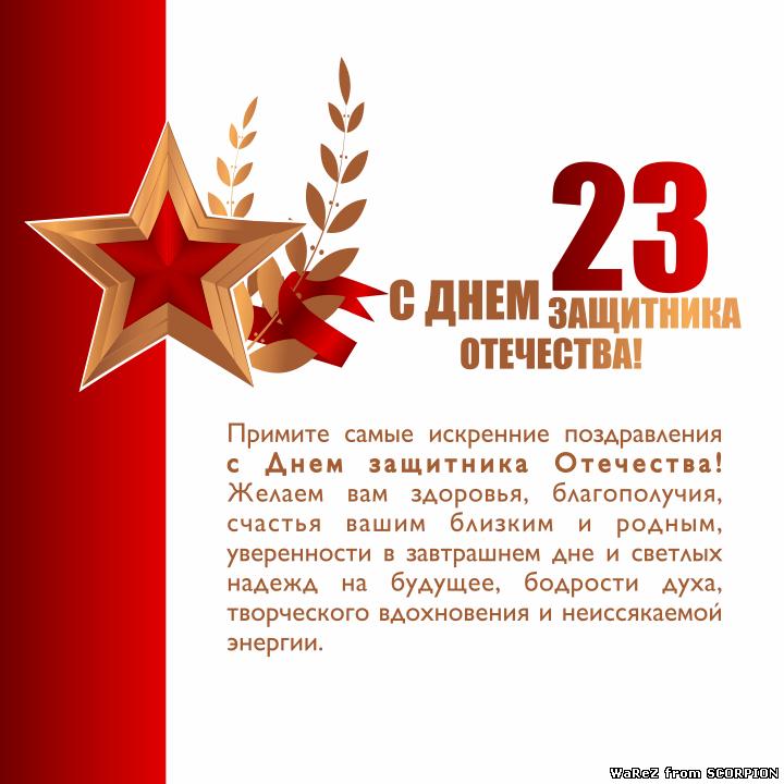 Поздравления ко дню защитника отечества новые